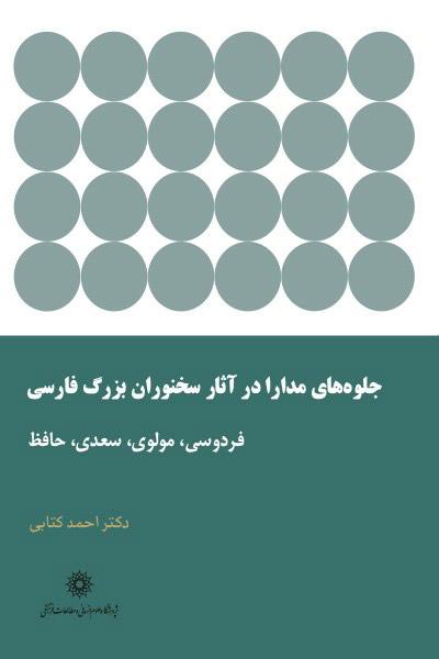 کاور کتاب جلوههای مدارا در آثار سخنوران بزرگ فارسی: فردوسی، مولوی، سعدی و حافظ