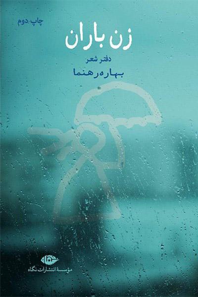 کاور کتاب زن باران