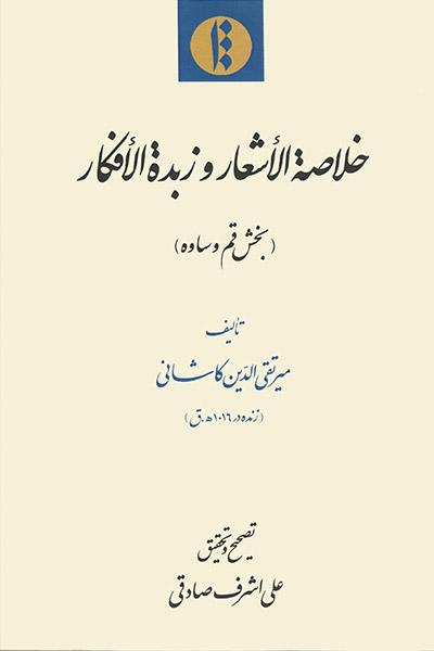 کاور کتاب خلاصةالاشعار و زبدة الافکار بخش قم و ساوه