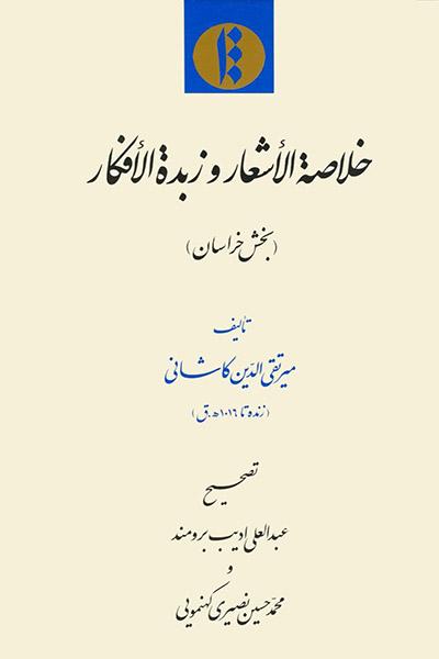 کاور کتاب خلاصه الاشعارو زبده الافکار(بخش خراسان)