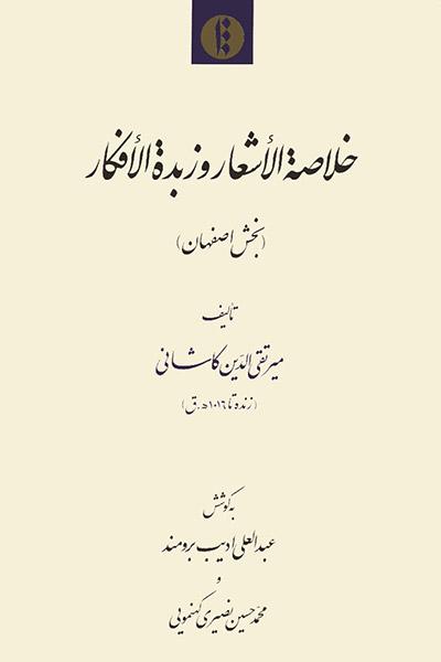 کاور کتاب خلاصة الاشعار و زبدة الافکار (بخش اصفهان)