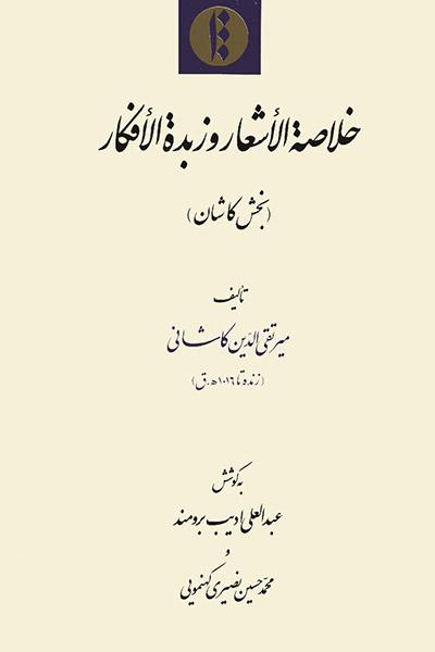کاور کتاب خلاصه الاشعار و زبده الافکار بخش کاشان