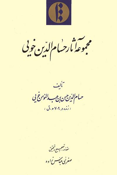 کاور کتاب مجموعه آثار حسام الدین خویی