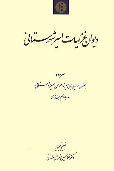کاور کتاب دیوان غزلیات اسیر شهرستانی