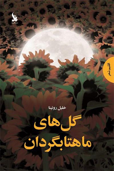 کاور کتاب گلهای ماهتابگردان