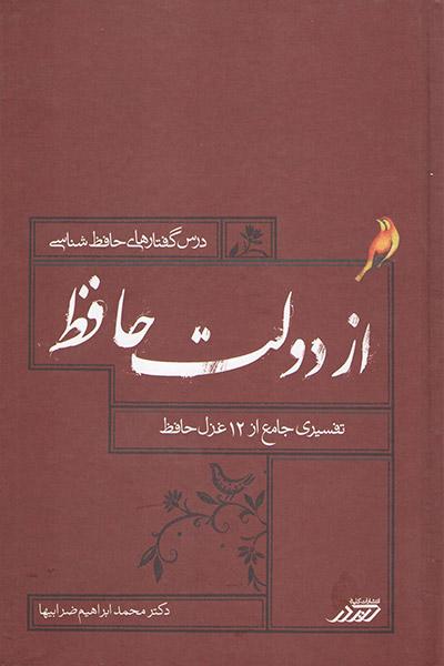 کاور کتاب از دولت حافظ (تفسیر جامع دوازده غزل حافظ)