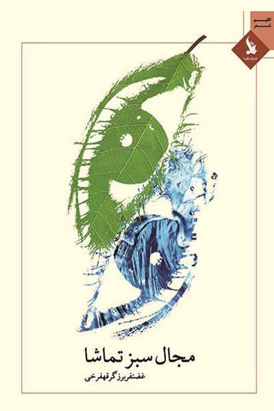 کاور کتاب مجال سبز تماشا