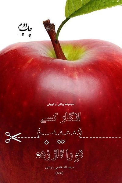 کاور کتاب انگار کسی سیب تو را گاز زده