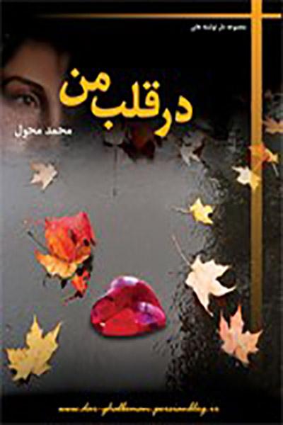 کاور کتاب مجموعه دل نوشته های در قلب من