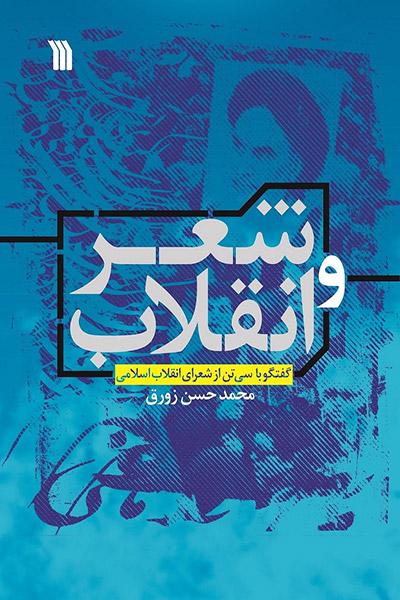 کاور کتاب شعر و انقلاب؛ گفتگو با سیتن از شعرای انقلاب اسلامی