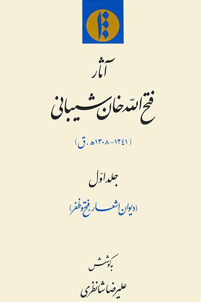 کاور کتاب آثار فتحالله خان شیبانی (جلد اول: دیوان اشعار، فتح و ظفر)