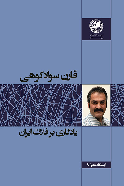 کاور کتاب یادگاری بر فلات ایران