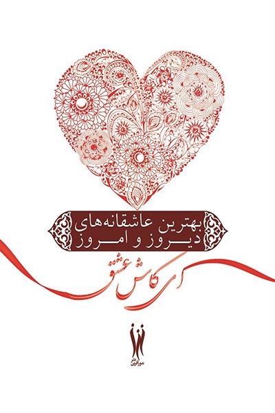 کاور کتاب ای کاش عشق