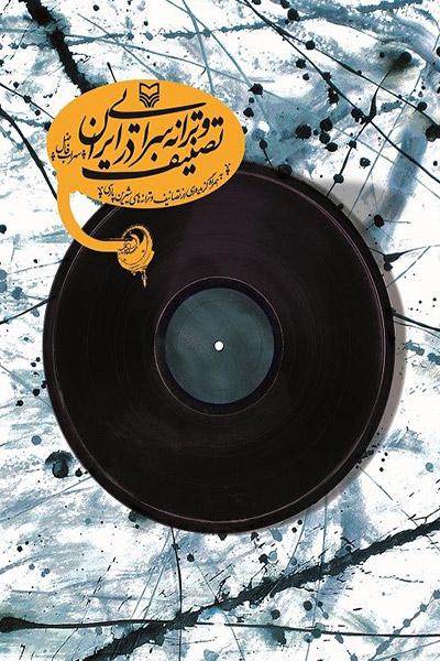 کاور کتاب تصنیف و ترانهسرایی در ایران
