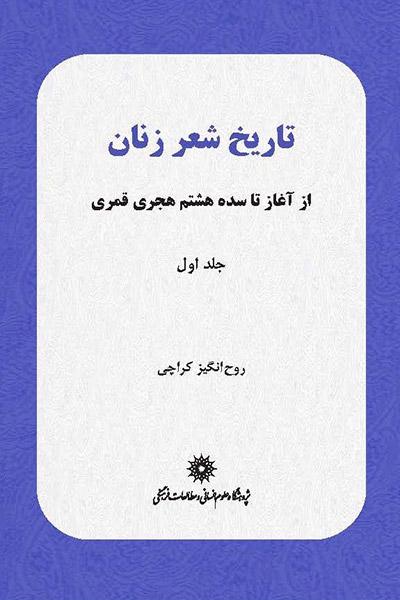 کاور کتاب تاریخ شعر زنان