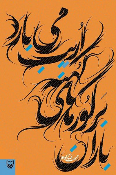 کاور کتاب باران بر گورهای کهنه اریب میبارد