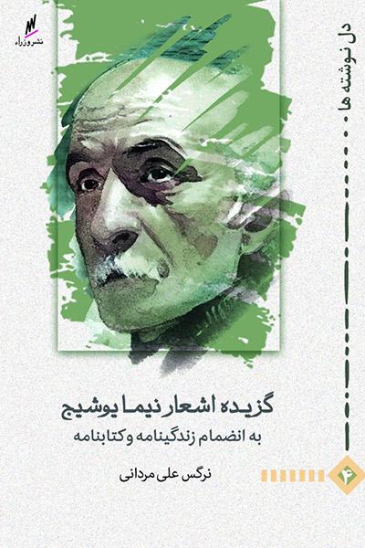 کاور کتاب گزیده اشعار نیما یوشیج