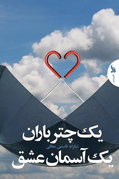 کاور کتاب یک چتر باران، یک آسمان عشق