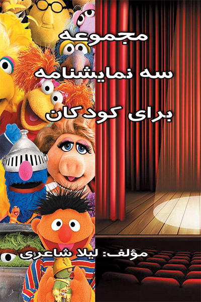 کاور کتاب سه نمایشنامه برای کودکان
