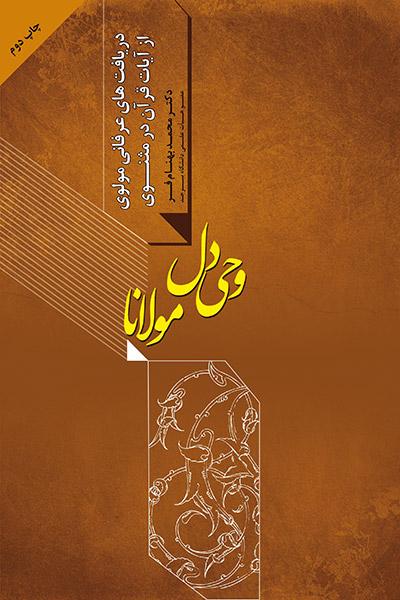 کاور کتاب وحی دل مولانا