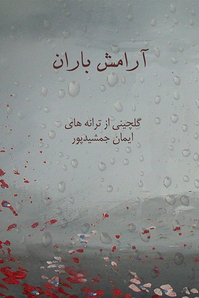 کاور کتاب آرامش باران، گلچینی از ترانههای ایمان جمشیدپور