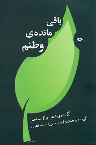کاور کتاب باقی ماندهی وطنم