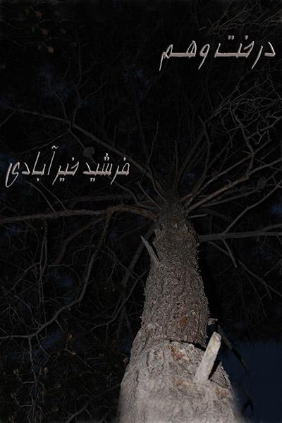 کاور کتاب درخت وهم