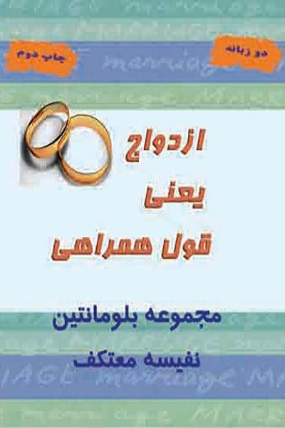 کاور کتاب ازدواج یعنی قول همراهی
