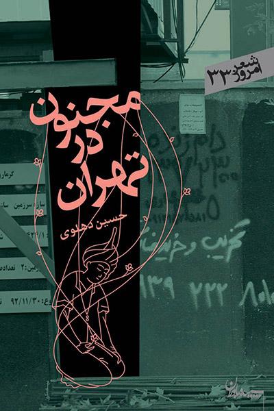 کاور کتاب مجنون در تهران