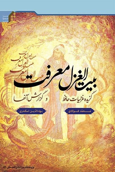 کاور کتاب بیتالغزل معرفت (گزیدهٔ غزلیات حافظ و گزارش آنها)