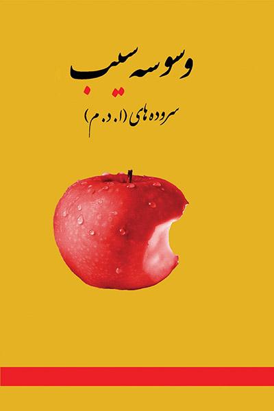 کاور کتاب وسوسهی سیب