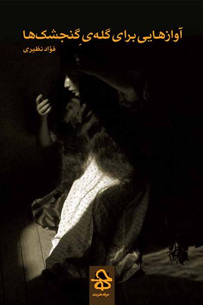 کاور کتاب آوازهایی برای گلهی گنجشکها