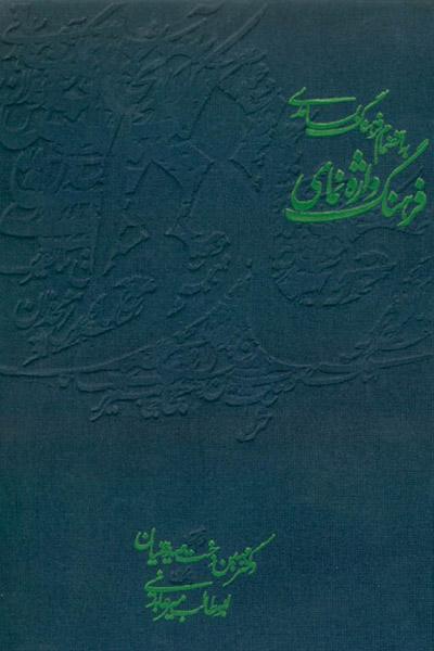 کاور کتاب فرهنگ واژهنمای حافظ