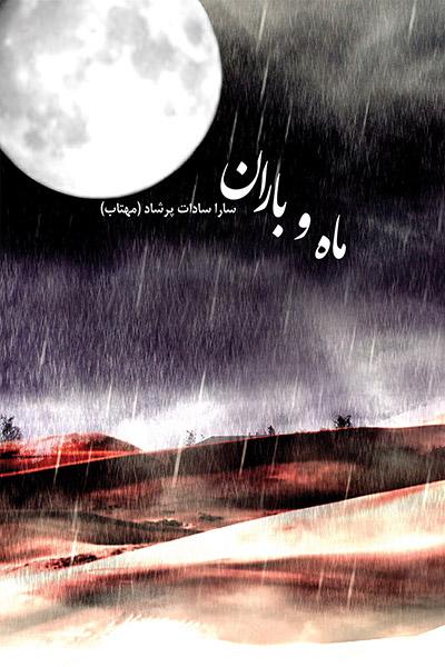 کاور کتاب ماه و باران