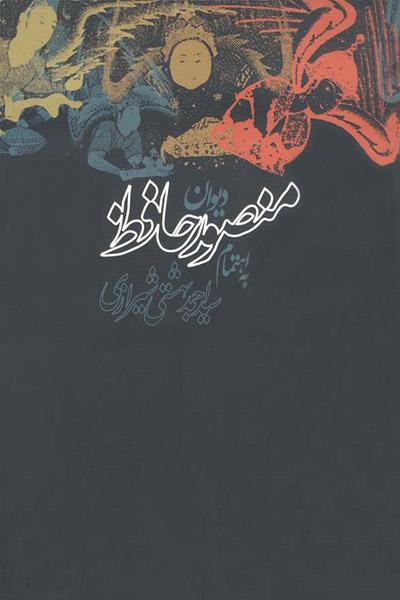 کاور کتاب دیوان منصور حافظ