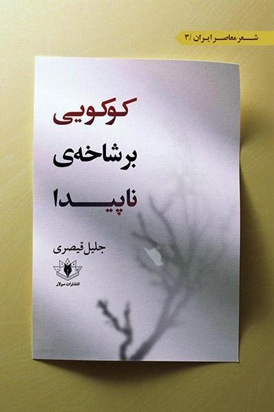 کاور کتاب کوکویی بر شاخهی ناپیدا