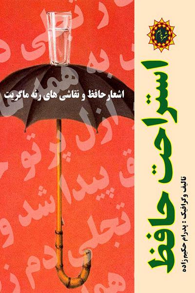 کاور کتاب استراحت حافظ
