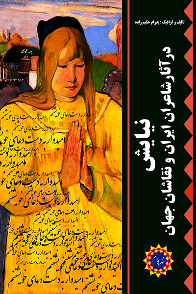 کاور کتاب نیایش در آثار شاعران ایرانی و نقاشان جهان