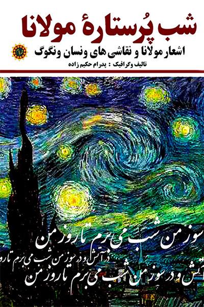 کاور کتاب شب پرستاره مولانا