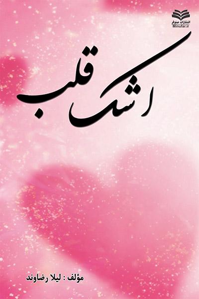کاور کتاب اشک قلب