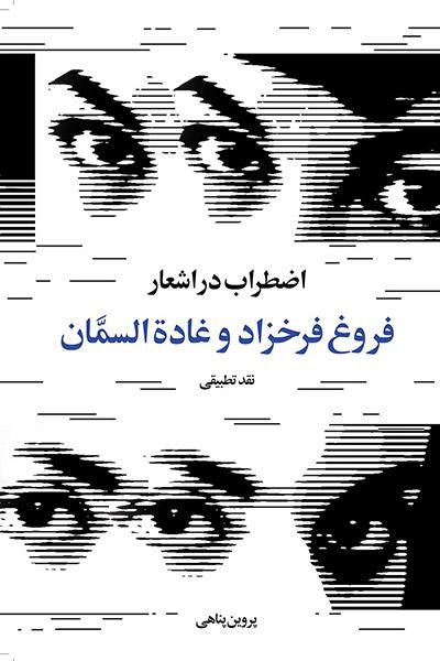 کاور کتاب اضطراب در اشعار فروغ فرخزاد و غاده السمان