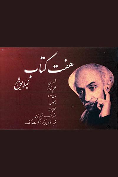 کاور کتاب هفت کتاب نیما یوشیج