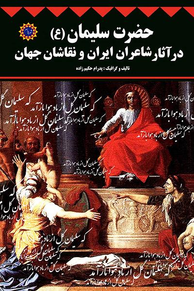 کاور کتاب حضرت سلیمان (ع) در آثار شاعران ایران و نقاشان جهان