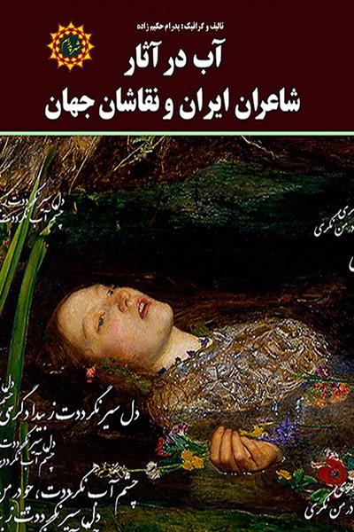 کاور کتاب آب در آثار شاعران ایرانی و نقاشان جهان