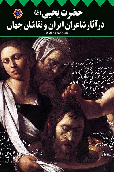 کاور کتاب حضرت یحیی (ع) در آثار شاعران ایران و نقاشان جهان