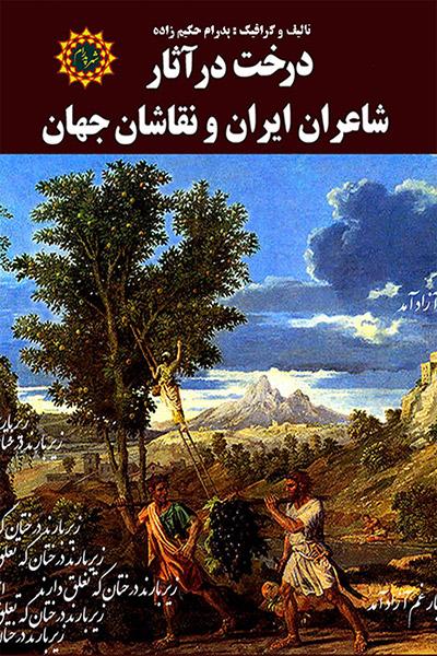 کاور کتاب درخت در آثار شاعران ایران و نقاشان جهان