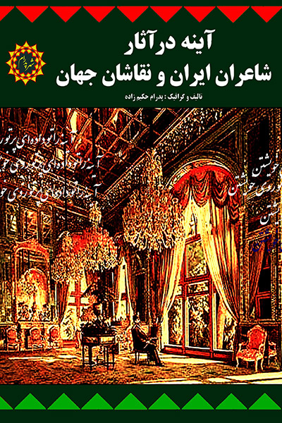 کاور کتاب آینه در آثار شاعران ایران و نقاشان جهان