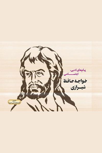 کاور کتاب پیامهای ادبی ، اجتماعی خواجه حافظ شیرازی