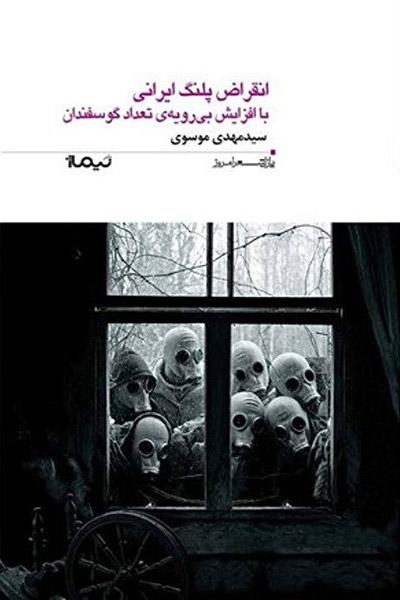 کاور کتاب انقراض پلنگ ایرانی با افزایش بیرویهی تعداد گوسفندان