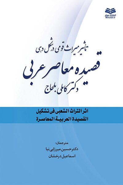 کاور کتاب تاثیر میراث قومی در شکلدهی قصیده معاصر عربی